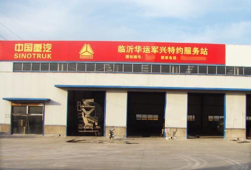 重汽服务站