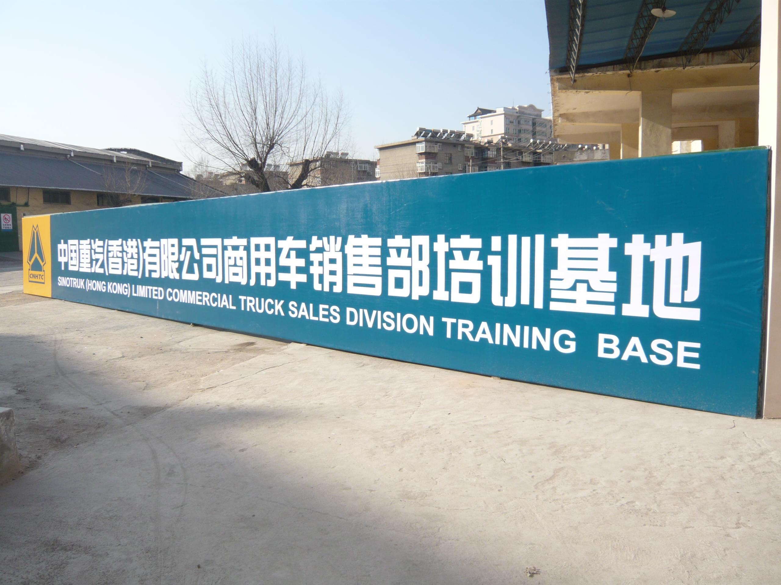 重汽培训中心