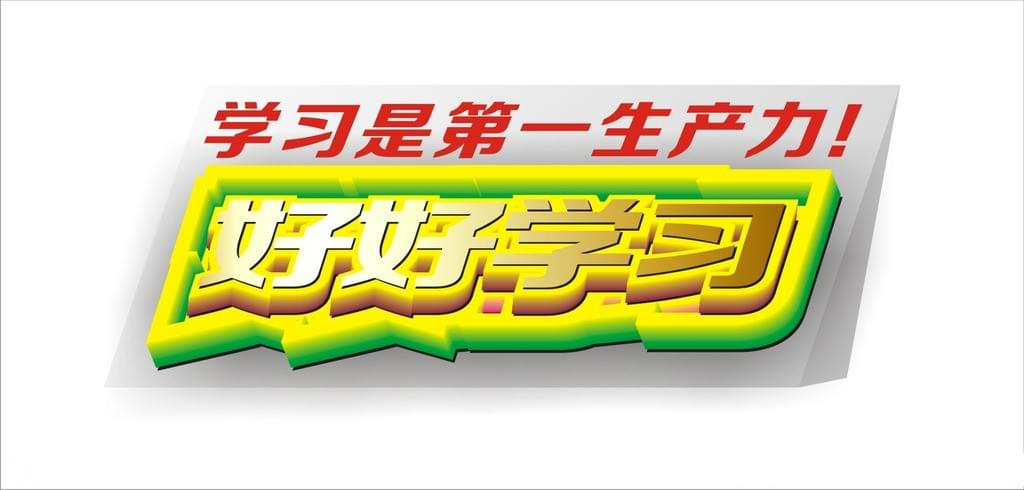 田中工贸组织员工学习 以服务好每一位大车维修工具用户