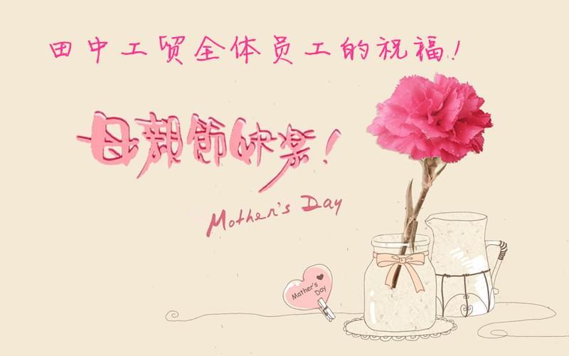 母亲节到了 田中工贸小伙伴们衷心祝福天下妈妈健康快乐