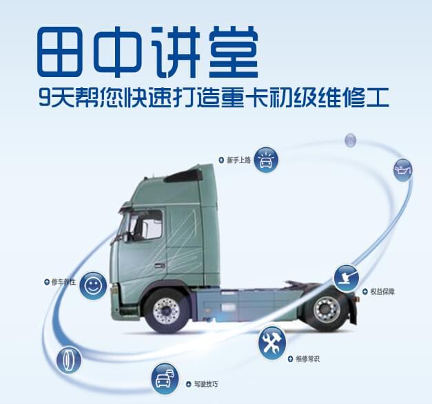 """""""田中讲堂""""开课了!9天打造卡车维修工"""