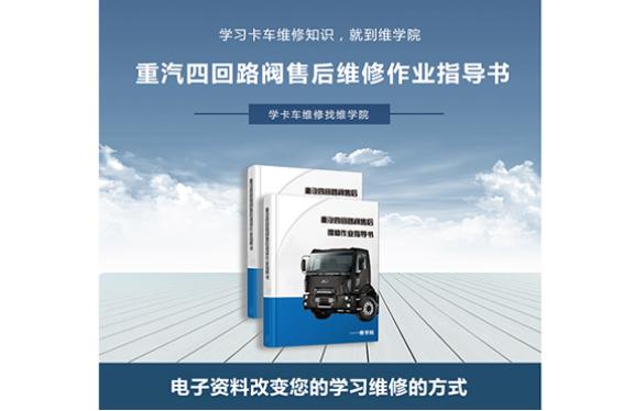 重汽四回路阀售后维修作业指导书,田中工具来给大家分析