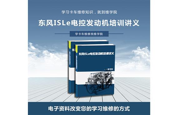 关于东风ISLe电控发动机培训讲义,你都知道吗
