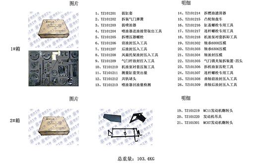 订购卡车维修工具设备,就选田中16年生产经验厂家!