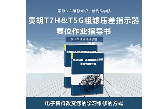 曼胡T7H&T5G粗滤压差指示器复位作业引导书,点击一下你就拥有