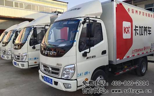 山东田中设备给大家承诺移动式上门保养服务车售后服务保障
