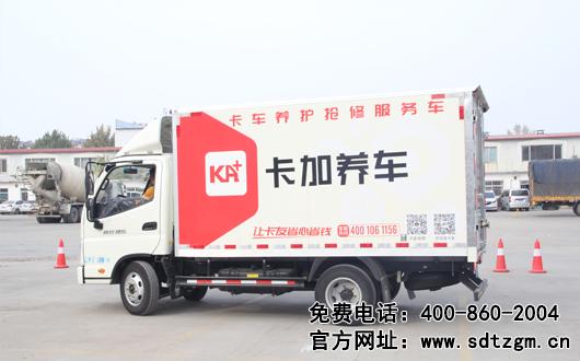 山东田中见证移动式上门保养服务车提供车队上门服务 省时省力