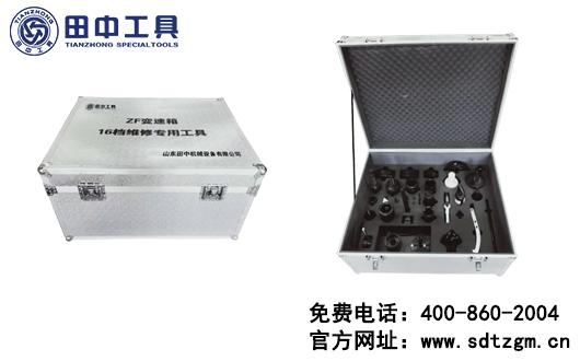 维修ZF16档变速箱怎么办?山东田中告诉您