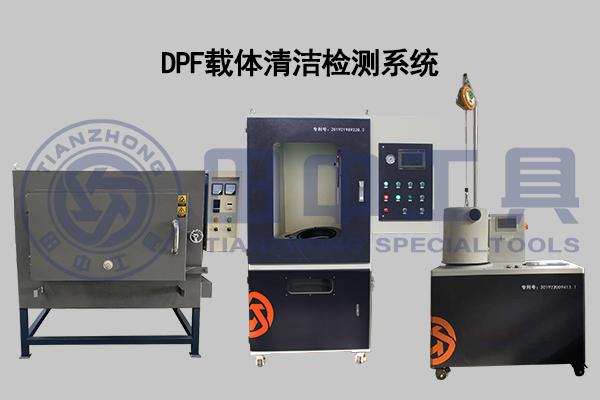 DPF清洗设备