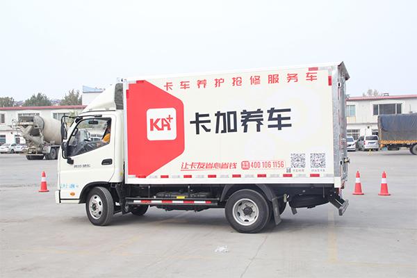 卡车养护快修服务车