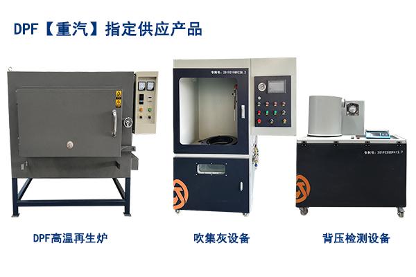DPF【重汽】指定供应产品