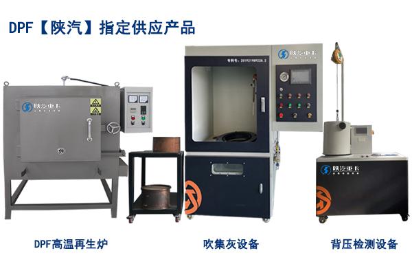 DPF【陕汽】指定供应产品