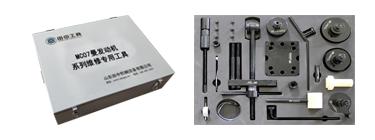 重汽MC07曼发动机维修专用工具[27件套]
