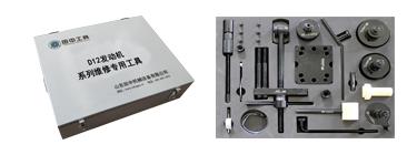 重汽D12发动机维修专用工具[25件套]
