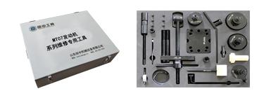 重汽MT07发动机维修专用工具[21件套]