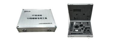 ZF16档变速器维修专用工具