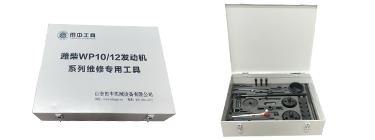 潍柴WP10/12/13发动机维修专用工具