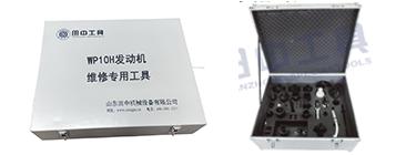 潍柴WP10H系列发动机维修专用工具
