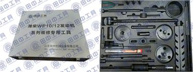 潍柴WP12发动机维修工具