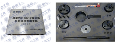 潍柴WP10/12发动机维修专用工具17件套