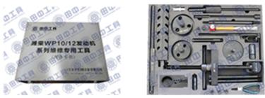 潍柴WP10/12发动机维修专用工具13件套