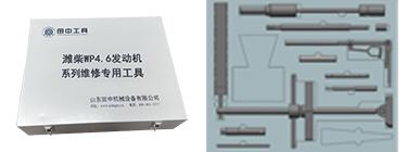 潍柴WP4.6系列发动机维修专用工具